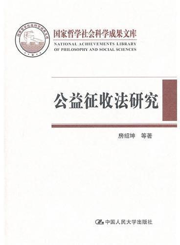 公益征收法研究(国家哲学社会科学成果文库)