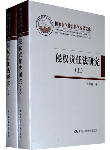 侵权责任法研究(上下)(国家哲学社会科学成果文库)