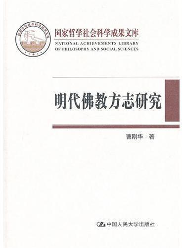 明代佛教方志研究(国家哲学社会科学成果文库)