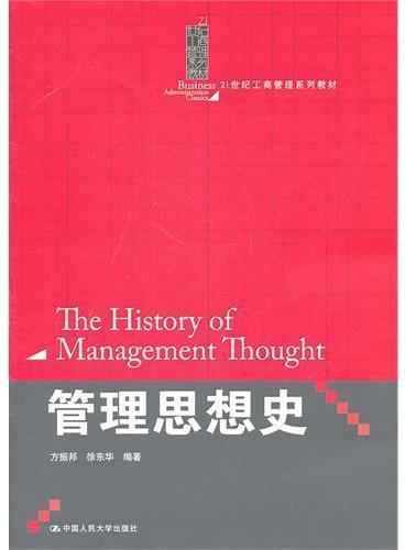 管理思想史(21世纪工商管理系列教材)
