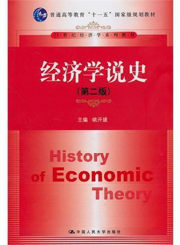 """经济学说史(第二版)(21世纪经济学系列教材;""""十一五""""国家级规划教材)"""