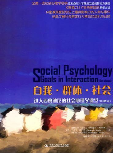 《自我·群体·社会:进入西奥迪尼的社会心理学课堂》