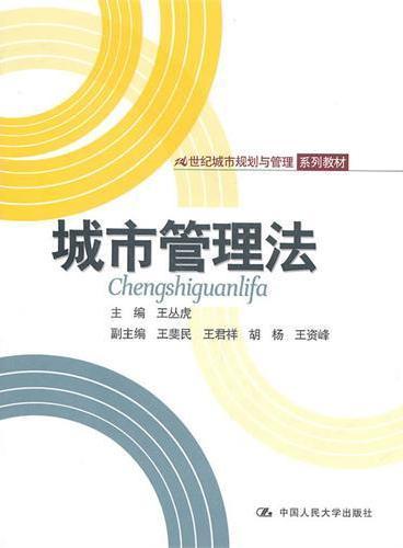 城市管理法(21世纪城市规划与管理系列教材)