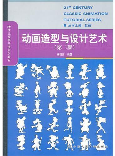 动画造型与设计艺术(第二版)(21世纪经典动漫系列教材)