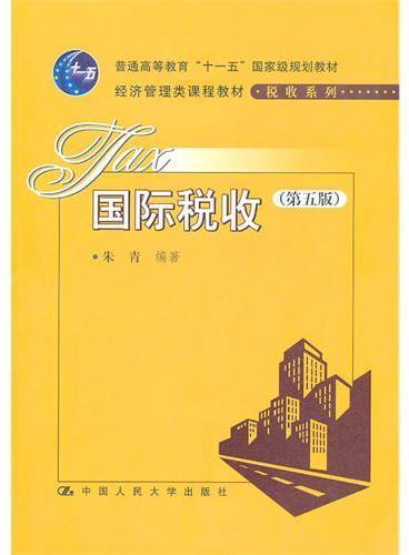 """国际税收(第五版)(经济管理类课程教材·税收系列;""""十一五""""国家级规划教材)"""