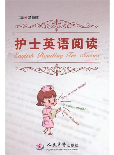 护士英语阅读