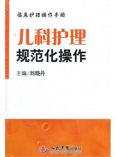 儿科护理规范化操作.临床护理操作手册