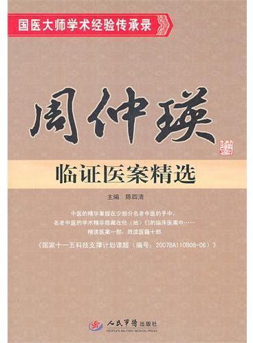 周仲瑛临证医案精选.国医大师学术经验传承录