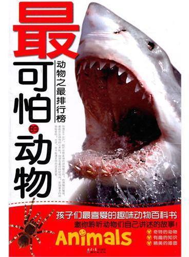 动物之最排行榜—最可怕的动物