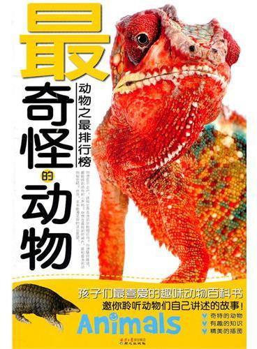 动物之最排行榜—最奇怪的动物