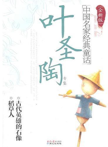 [全新版]中国名家经典童话—叶圣陶专集