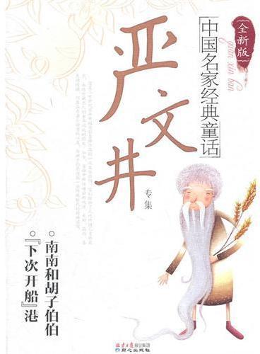 [全新版]中国名家经典童话—严文井专集