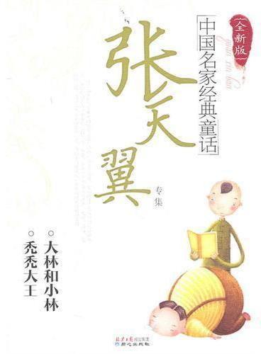 [全新版]中国名家经典童话—张天翼专集