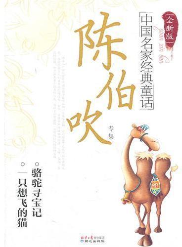 [全新版]中国名家经典童话—陈伯吹专集