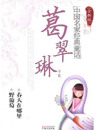 [全新版]中国名家经典童话—葛翠琳专集