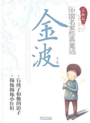 [全新版]中国名家经典童话—金波专集