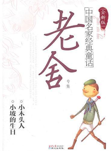 [全新版]中国名家经典童话—老舍专集