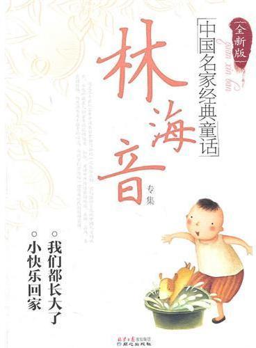 [全新版]中国名家经典童话—林海音专集