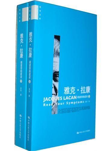 雅克·拉康:阅读你的症状(全二册)(哲学文库)