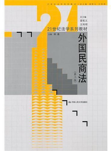 外国民商法(第三版)(21世纪法学系列教材)