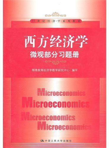 西方经济学·微观部分习题册(21世纪经济学系列教材)