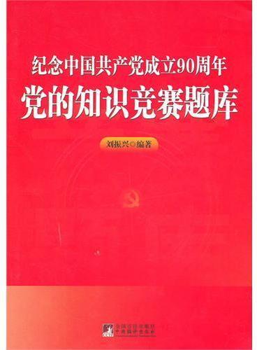 纪念中国共产党成立90周年党的知识竞赛题库