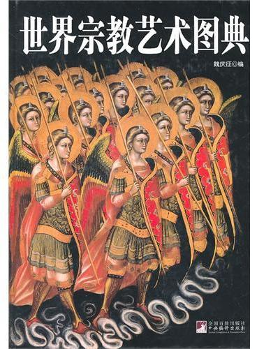 世界宗教艺术图典