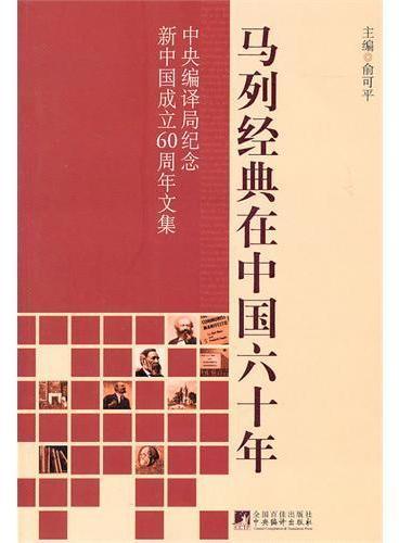 马列经典在中国六十年