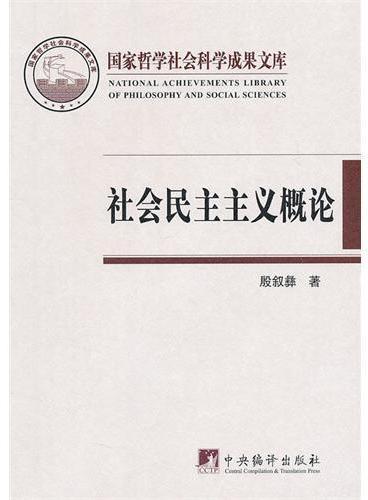 社会民主主义概论(国家哲学社会科学成果文库)
