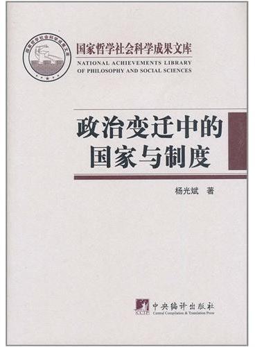 政治变迁中的国家与制度(国家哲学社会科学成果文库)