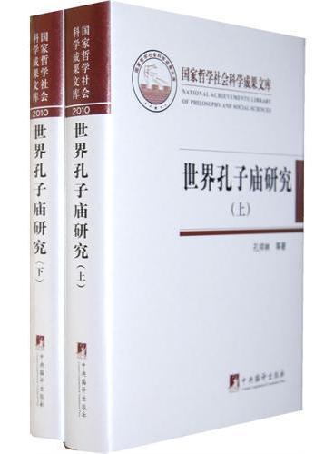 世界孔子庙研究(国家哲学社会科学成果文库)