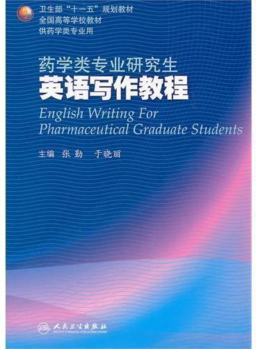 药学类专业研究生英语写作教程(研究生)