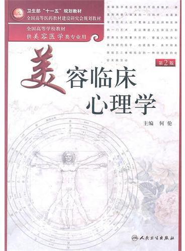 美容临床心理学(本科美容)(第2版)