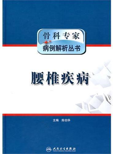 骨科专家病例解析丛书——腰椎疾病