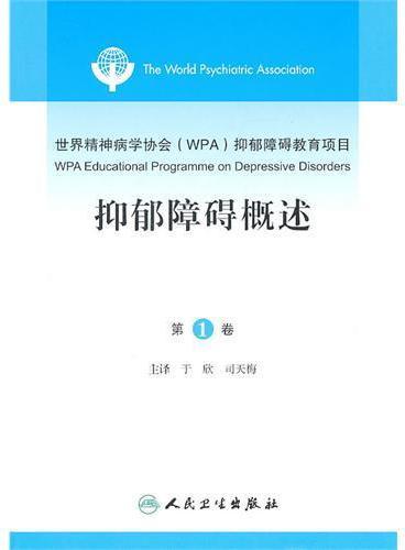 世界精神病学协会(WPA)抑郁障碍教育项目 第1卷 抑郁障碍概述
