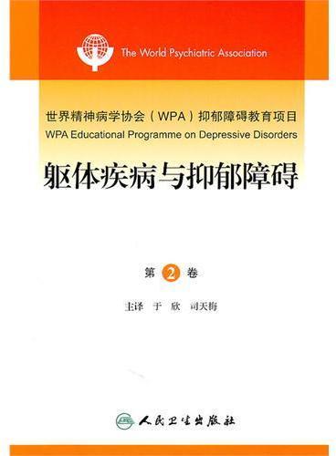 世界精神病学协会(WPA)抑郁障碍教育项目 第2卷 躯体疾病与抑郁障碍(翻译版)