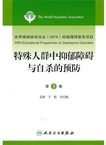 世界精神病学协会(WPA)抑郁障碍教育项目 第3卷 特殊人群中抑郁障碍与自杀的预防(翻译版)