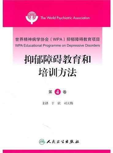 世界精神病学协会(WPA)抑郁障碍教育项目 第4卷 抑郁障碍教育和培训方法(翻译版)
