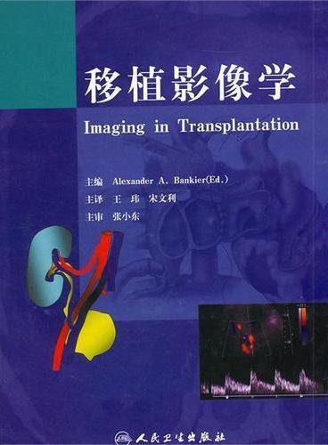 移植影像学(翻译版)
