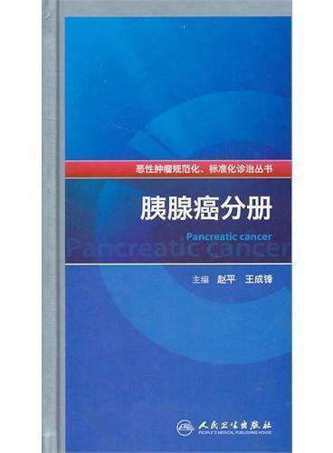 恶性肿瘤规范化、标准化诊治丛书——胰腺癌分册