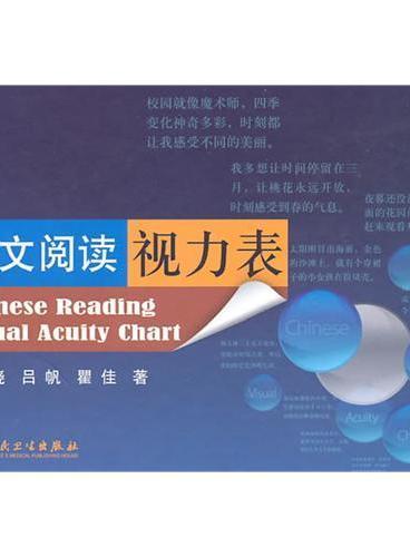 中文阅读视力表