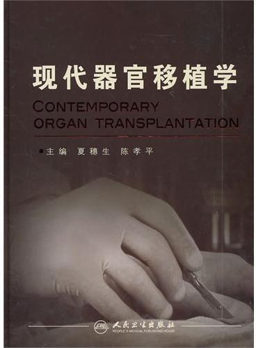 现代器官移植学