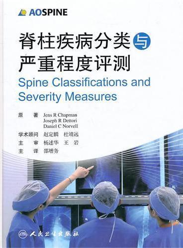 脊柱疾病分类与严重程度评测(翻译版)