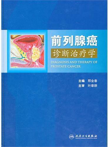 前列腺癌诊断治疗学(包销2000)