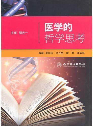 医学的哲学思考(包销2000)