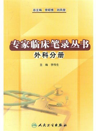 专家临床笔录丛书——外科分册