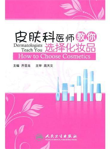 皮肤科医师教你选择化妆品