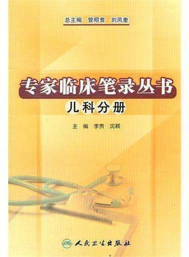 专家临床笔录丛书——儿科分册