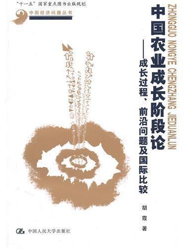 """中国农业成长阶段论——成长过程、前沿问题及国际比较(中国经济问题丛书;""""十一五""""国家重点图书出版规划)"""