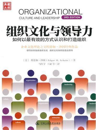 《组织文化与领导力》--如何以最有效的方式认识和打造组织